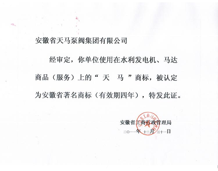 天马电机、马达安徽省******商标证书