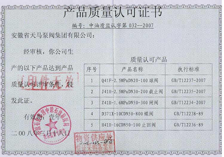中石化中原油田产品质量监督合格证书