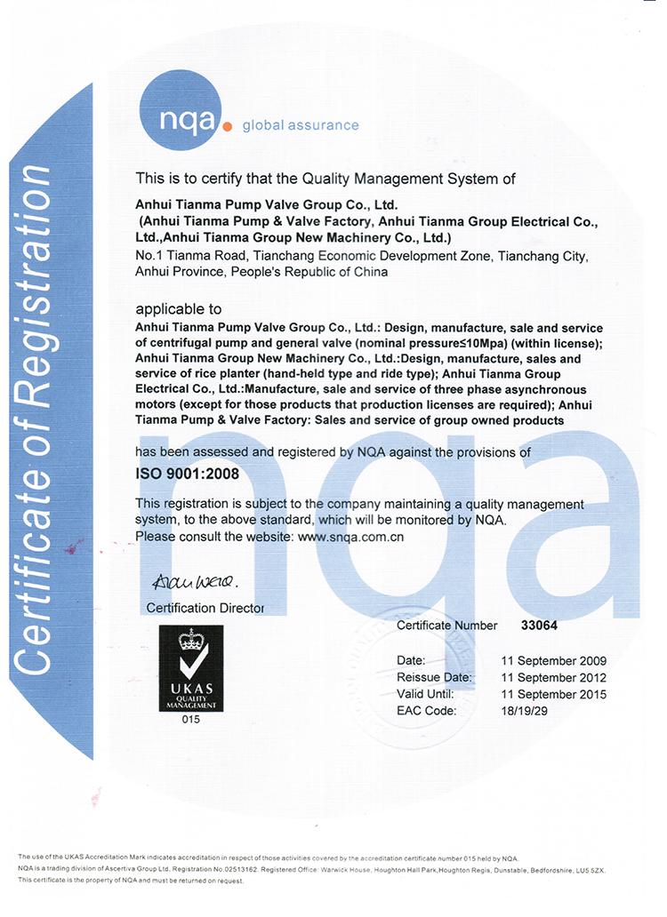 集团ISO9001英文版