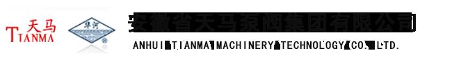 安徽省天马亚博体育手机网页版集团有限公司